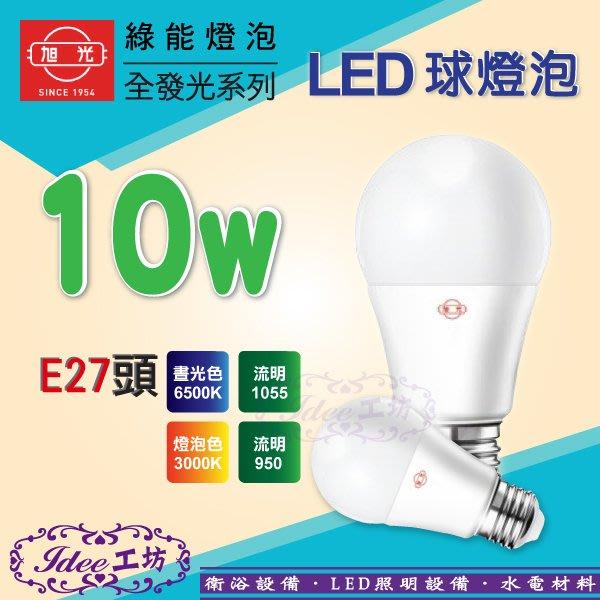 旭光《白光/黃光 可選》10W LED綠能燈泡 全電壓 省電 球燈泡 -【Idee 工坊】另售飛利浦 7w 8w 13w