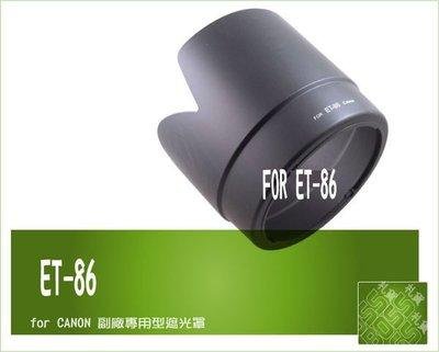 『BOSS』可超取 CANON ET-86 ET86 卡口式遮光罩【EF70-200mm F/ 2.8L IS USM 】 台北市