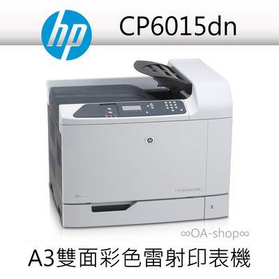∞OA-shop∞【HP】CP6015DN A3雙面彩色雷射印表機《含稅未運》