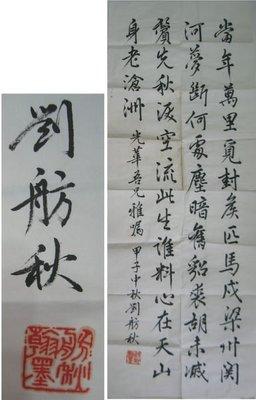 《新甲藝廊》名家書法【劉舫秋】萬里封侯-圖心:95x34.5公分(02529)