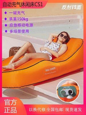 小米反射鏡面GIGA LOUNGER自動充氣休閒床CS1野餐辦公折疊易收納