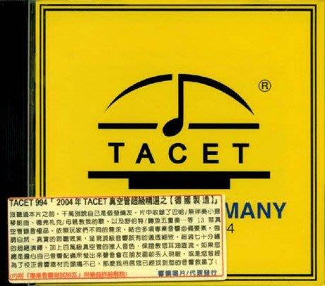 2004年TACET真空管超級精選之德國製造TACET-THE BEST 2004:MADE IN GERMANY --- TACET994