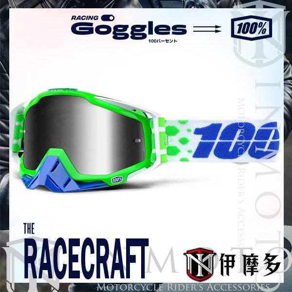 伊摩多※美國 100% RACECRAFT ALCHEMY (電銀片)綠框白帶 鼻罩可拆 護目鏡 防霧鏡片
