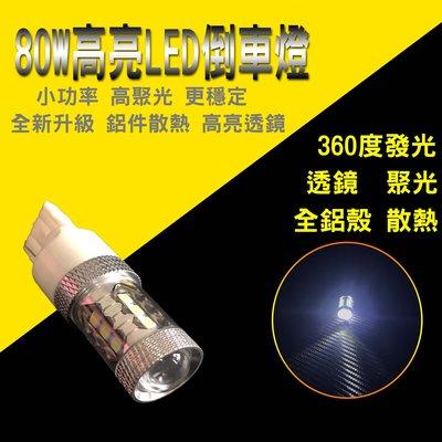 T20 LED煞車燈 透鏡大功率 16...