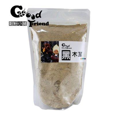【穀粉小舖 Good Friend Shop】新鮮自製天然健康 黑木耳 粉 木耳  600g (袋裝)