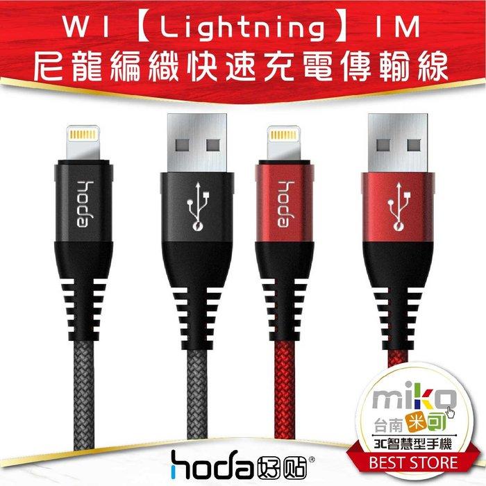 【海佃MIKO米可手機館】Hoda W1 尼龍編織快速充電傳輸線 100cm Lighting 充電線 傳輸線 公司貨