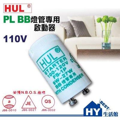 BB燈管 專用啟動器 PL BB燈泡點燈管9W~27W點燈器100~120V 電燈點燈管 -《HY生活館》水電材料專賣店
