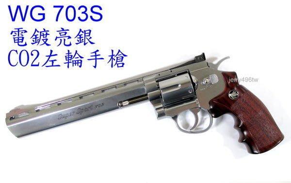 【極光小舖】 WG SUPER SPORT 8吋左輪銀色全金屬手槍 -WG703S@特價中@#C