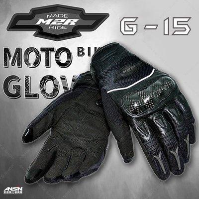 [安信騎士] M2R G-15 黑灰 四季款碳纖手套 碳纖維 CARBON 短手套 手套 G15