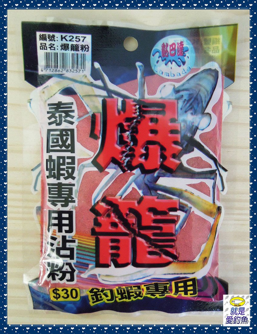 【就是愛釣魚】黏巴達 爆籠粉 泰國蝦專用沾粉 釣蝦專用 蝦餌沾料 釣蝦 蝦釣 釣餌