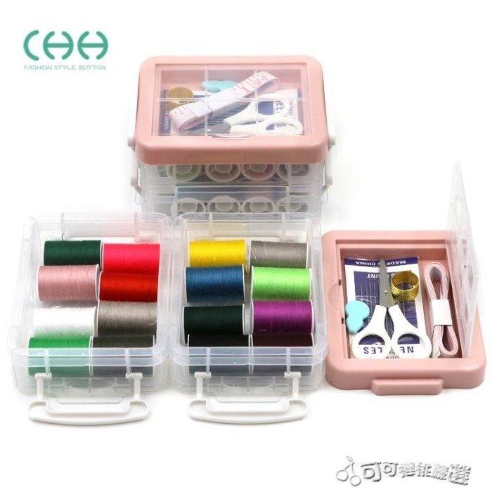 針線盒 針線盒套裝家用便攜式迷你小號針線包收納盒整理盒箱縫補工具