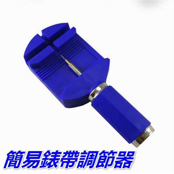 簡易調錶器 拆錶器 錶帶調節器 拆錶帶 DIY調整手錶長度 手錶手鍊拆帶器
