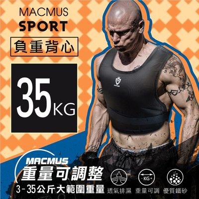 【MACMUS 現貨】 35公斤負重背心|可調式加重背心|男女加重衣|復健背心|復健加重衣|Weighted Vest