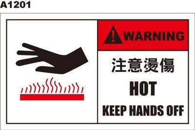 警告貼紙 A1201 警示貼紙 注意燙傷 HOT KEEP HANDS OFF [飛盟廣告 設計印刷]