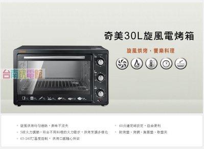 ~CHIMEI 奇美30公升旋風電烤箱65-240 ℃溫度控制【 EV-30A0SK】 台南市