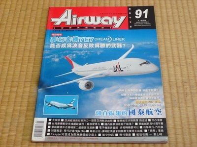 【阿公書房】2FD2~Airway世界民航雜誌91~夢幻客機7E7