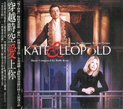 《絕版專賣》穿越時空愛上你 / Kate & Leopold 電影原聲帶 Sting (德版.側標完整)