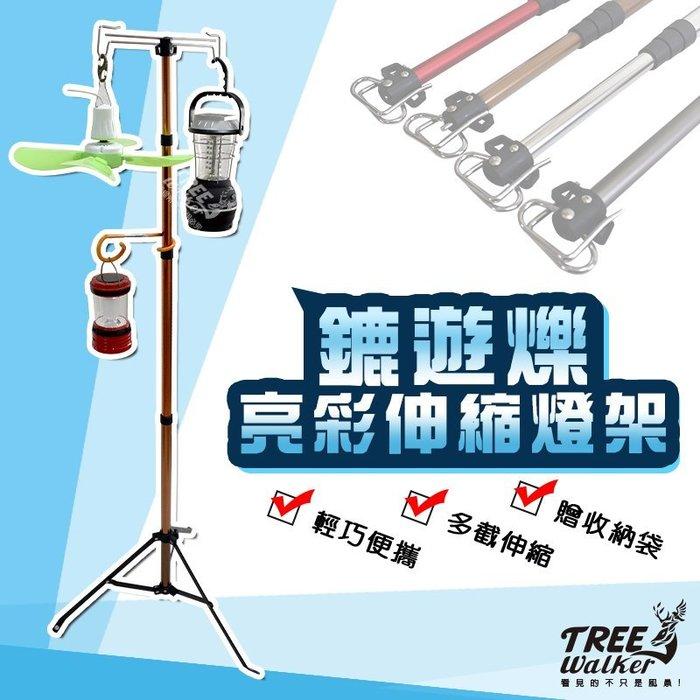 【TreeWalker 露遊】100011鏕遊爍亮彩伸縮燈架 鋁合金吊掛架 餐籃萬用架 (附收納背袋)