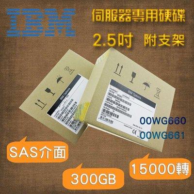 全新盒裝IBM 00WG660 00WG661 300GB 15K 2.5吋 SAS x3550/3650M5伺服器硬碟