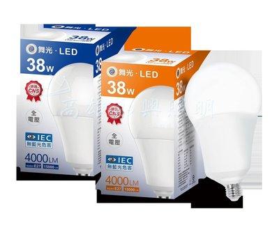 高雄永興照明~10個免運費~舞光 白光 LED-E2738DR1 燈泡 台灣CNS 無藍光 白光黃光可混搭