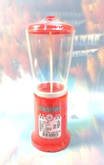 台灣製 8吋新型果汁箸籠【34000285】筷籠 筷架 筷筒 餐具架《八八八e網購