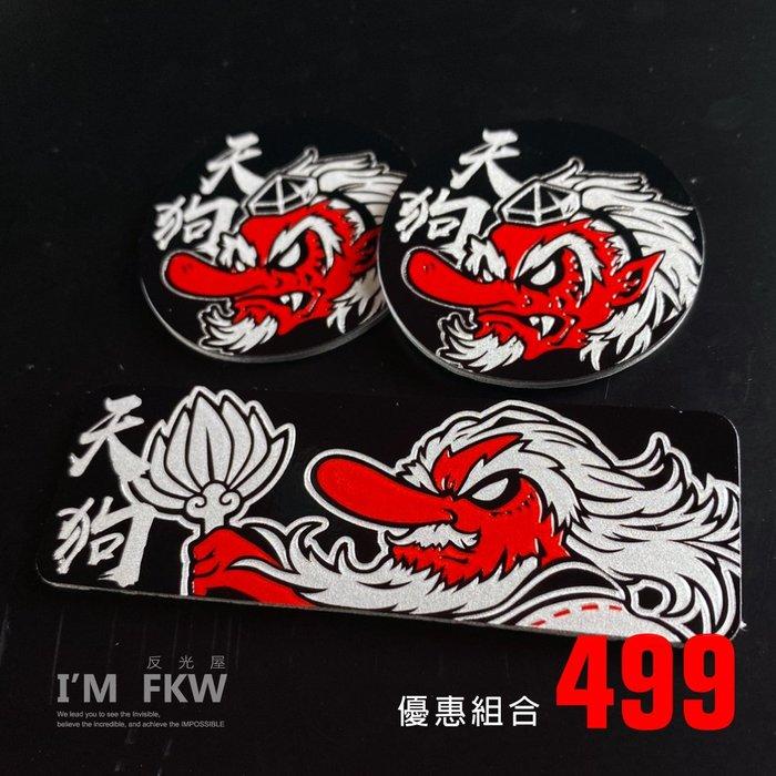 反光屋FKW 天狗 8.4*2.8公分方形反光片+4.3公分圓形反光片 3M背膠 日系車貼 JETSR DRG FNX