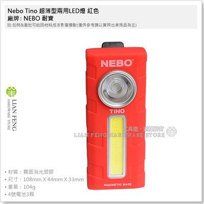 【工具屋】*含稅* Nebo Tino 超薄型兩用LED燈 紅色 NE6809TB-R 工作燈 照明 300流明 可掛式