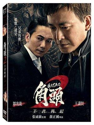 <<影音風暴>>(全新電影1808)角頭2:王者再起  DVD  全127分鐘(下標即賣)48