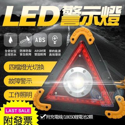 『FLY VICTORY 3C』LED工作燈 高亮度廣角 三角警示燈 紅光閃爍 露營探照燈 LED燈 路障警示 露營良伴