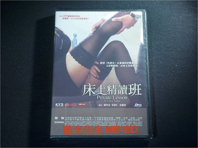 [DVD] - 床上精讀班 Private Lesson : A Love Tutor