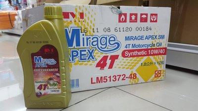 【整箱12瓶免運費】台灣中油 Mirage 美耐吉 4T機車用油 10W/40 SM 合成機油
