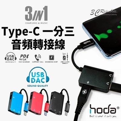 hoda Type-C 轉接線 PD 充電 3.5mm 耳機 聽音樂 接電話 一分三 音頻