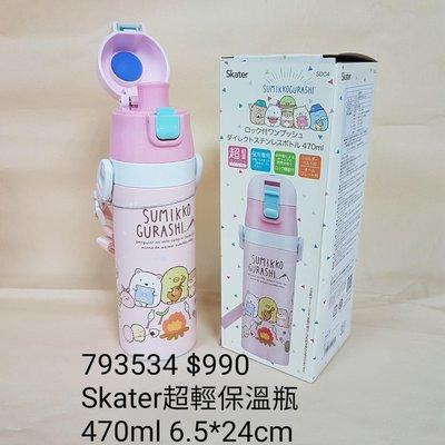 [日本進口]角落生物~Skater超輕量保溫瓶 793534$990 470ml
