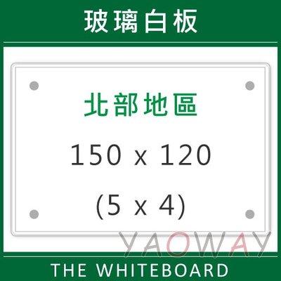 【耀偉】含安裝@臺北市免運@(無磁性)玻璃白板150*120 (5x4尺)【僅配送新竹以北地區-運費另詢】