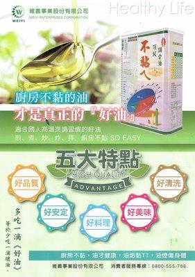 LACK萊克小鋪~維義  不黏ㄟ頂級調和油 (素食可用,原名-碘70,非基因改造植物油)~
