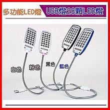 現貨?發票?46000-----興雲網購【USB燈28顆LED燈筆記型電腦燈 】超亮禮品USB檯燈 多功能