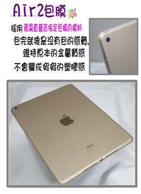 Apple iPad Air 2 IPad Air2 包膜最便宜.現場施工.好品質看的見.可以現場等待