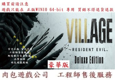 有現貨PC版 肉包 繁體中文 官方序號 惡靈古堡8:村莊 豪華版 STEAM Resident Evil Village