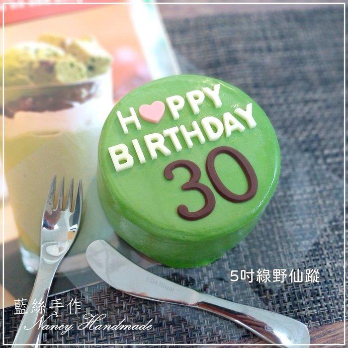 5吋綠野仙蹤   抹茶慕斯蛋糕 父親節蛋糕  母親節蛋糕 宅配甜點 團購零食 宅配美食  辦公室零食 💗 藍絲手作