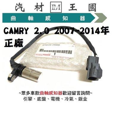 【LM汽材王國】 曲軸感知器 CAMRY 2.0 2007-2014年 正廠 原廠 曲軸感應器 TOYOTA 豐田
