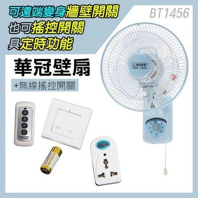 【飛兒】14吋《華冠壁扇+無線插座搖控面板 BT1456》電風扇 電扇 風扇 定時風扇 開關風扇 牆壁式風扇 256