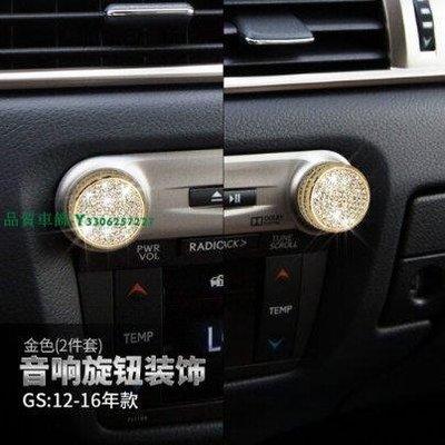 Lexus雷克薩斯gs300改裝 200t 300h 450h 內飾改裝貼鑲鑽音響旋鈕裝飾圈帽