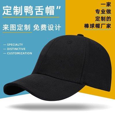 帽子定制刺繡logo印字訂做鴨舌廣新告帽男女diy定新做兒童團體棒球帽cp
