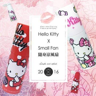 HELLO KITTY Small Fan 可愛方便 口紅造型 隨身涼風扇 電風扇 頸掛繩/禮品/贈品