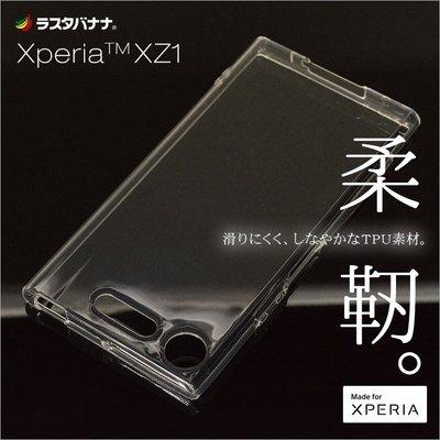 〔現貨〕日本RASTA BANANA Sony Xperia XZ1 TPU材質防滑抗衝擊保護透明軟殼 1.2mm厚