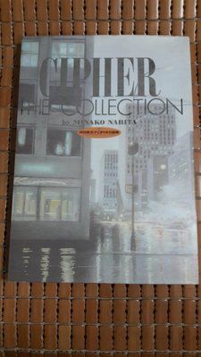 不二書店 CIPHER THE COLLECTION 成田美名子 白泉社