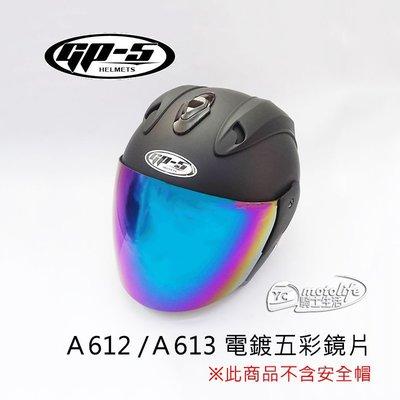 YC騎士生活_GP5安全帽鏡片 A613 A612 電鍍五彩鏡片 電五彩鏡片 電鍍鏡片 A202 A203 系列通用