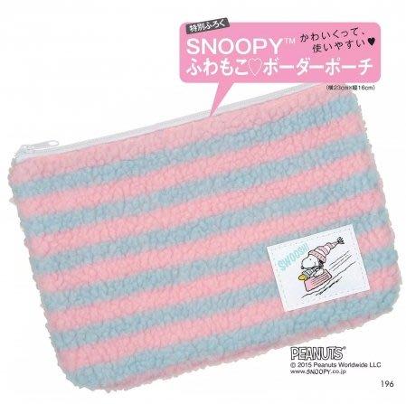 ☆Eric Zakka☆日雜附錄~雙色條紋SNOOPY毛料 化妝包 收納包 整理袋【現貨】JL1241
