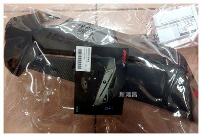 【新鴻昌】KOSO SMAX155/ FORCE155 卡夢壓花排氣管護片 防燙蓋