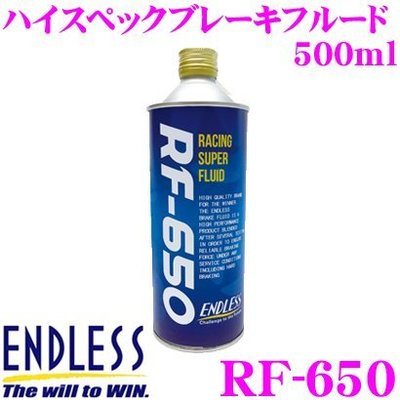 日本原裝競技用煞車油 ENDLESS RF-650 前FI HONDA 車隊使用 最高等級 適用 S-FOUR 公司貨